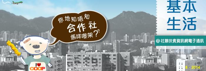 香港也有合作社 基本生活@社聯扶貧資訊網電子通訊2014年8月