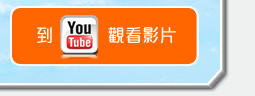到Youtube觀看影片