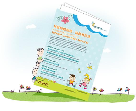 「兒童照顧服務 捐獻者指南」現已出版!