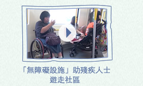 「無障礙設施」助殘疾人士遊走社區