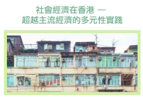 社會經濟在香港 — 超越主流經濟的多元性實踐