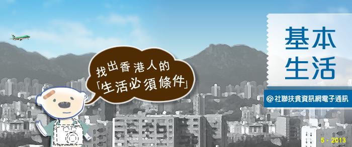 基本生活@社聯扶貧資訊網電子通訊2013年5月