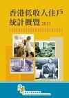 香港低收入住戶統計概覽2013