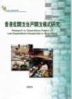 香港低開支住戶開支模式研究