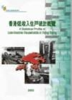香港低收入住戶統計概覽