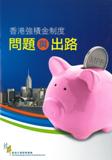 香港强積金制度:問題與出路
